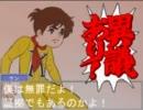 キチガイ裁判 【チャージマン研×逆転裁判】