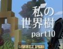 マインクラフトで、私の世界樹part10 【