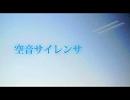 【歌ってみた】 空音サイレンサ 【ver.