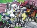 【遊戯王】駿河のどこかで闇のゲームしてみたSRV 019 thumbnail
