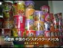 中国のインスタントラーメン 有毒な添加物を使用