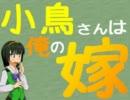 【Novelsm@ster】小鳥さんは俺の嫁【短編】