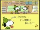 【実況】スヌーピーコンサートだよ【2】