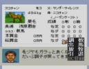 ダビスタ で凱旋門賞制覇めざす Part3