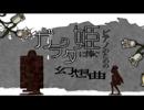 【sasakure.UK】ガラクタ姫に捧ぐピアノのための幻想曲 Remixed by Wato【Music Video】