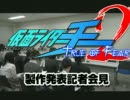 仮面ライダーチー2 ~True of fear~ 製作発表記者会見 Part1 #K_R_Chi2