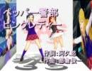 【替え歌】猫ジP「ペッパー警部」【歌ってみm@ster】 thumbnail