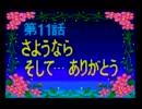 魔法の少女シルキーリップ 11話「さようなら そして・・・ありがとう」前