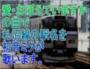 初音ミクが愛・おぼえていますかの曲で札沼線の駅名を歌いました。