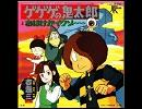 TVアニメ「ゲゲゲの鬼太郎(第3シリーズ)」