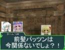 大妖精のソードワールド2.0【8-4】
