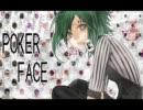 【ニコカラ】ポーカーフェイス (on vocal)