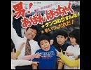 TV朝日系列ドラマ「あばれはっちゃく1代目