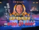 タケモトピアノ CM【逆再生】