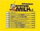 """OH! スーパーミルクチャン ミルクのIT革命 Episode 7『ミルクのラジオミルクオンエアの巻「大家のレイブ入門""""Let's Dancing Allnight!""""」』"""