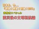 1/3【討論!】表現者スペシャル~震災後の文明転換論[桜H23/6/18]