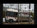 【鉄道PV】chance!-日常の中の可能性-