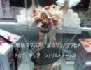 UFOキャッチャー SQフィギュア シェリル・ノーム2を取ってみた