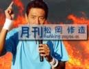 月刊 松岡修造ランキング 2011年4月+5月