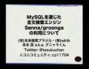 第7回ドワンゴ技術勉強会 「MySQLとその拡張」 3/3