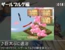 アトリエシリーズ 戦闘曲集+α ver2-1 ザールブルグ・グラムナート