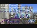 【A列車で行こう9】ニコニコ鉄道轟支社開発記【第六話】