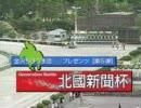 金沢競馬イベントレース 北國新聞杯