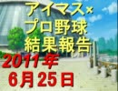 【iM@SPORTS】アイマス×プロ野球結果報告2011~2011/06/25~