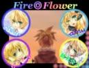 【amuけったろ】FireFlower合唱【clear新