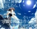 【高音質】空気力学少女と少年の詩 素晴らしき日々【歌って...