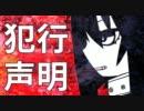 【ORIGINAL PV】ハンコウセイメイ【Vocalonation収録】