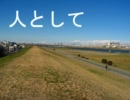 【UTAU】人として【楓歌コト】