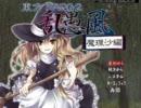 東方SRPG2 乱愚風 魔理沙編を実況プレイ Part15