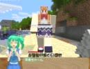 【第3回東方ニコ童祭】大ちゃんの大冒険22【Minecraft】