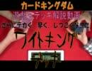 【カードキングダム】遊戯王 ワイトメア投入ワイトキングデッキ