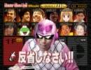 大炎上スマッ修ブラザーズX 【スマブラに松岡修造 参戦!】