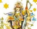 【ロマンシング・サガ2】皇帝出陣【BGM】