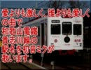 初音ミクが愛よりも激しく、誰よりも愛しくの曲で和歌山電鐵の駅名歌う