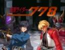 【MUGEN】仮面ライダー778 第1話【ストーリー】