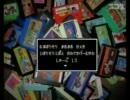 【生放送○○戦記】 1放送1本!俺的ゲーム夜話 #13(2/2)
