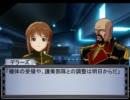 ド素人GMとアイドルのガンダムTRPG《2-3》
