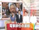 松本復興相 辞任までの流れ
