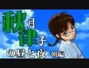 【律子誕生祭2011】秋月律子の昼と夜 -朝編-