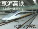 【CRH380AL】京滬高速鉄道に乗ってみたG11