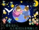 七夕動画(?)2011年度版【星に願いを】