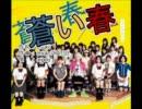 【ニコカラ】 蒼い春 (off vocal) 【生徒会役員共 ED】