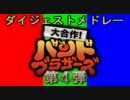 【メドレー】大合作!バンドブラザーズ 第四弾【ダイジェスト】 thumbnail