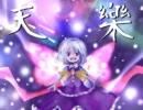 【銀歌スバル】天樂【UTAU】【銀歌姉妹誕生祭】