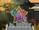 【MMD合作】 森之宮先生アニメ化計画MMD化