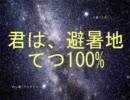 【てつ】君は避暑地【100%】